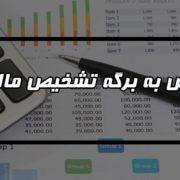 اعتراض به برگه تشخیص مالیاتی