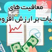 ماده 12 قانون مالیات بر ارزش افزوده