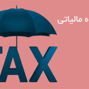 مشاوران مالیاتی
