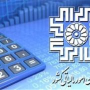 چارت سازمانی سازمان امور مالیاتی کشور