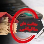 معافیت های مالیاتی حقوق و دستمزد