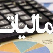 سود مالیاتی,سود مالیاتی چیست