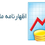 نرخ ثبت نام اظهارنامه مالیاتی