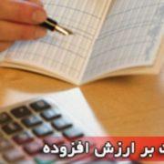 آموزش حسابداری مالیات بر ارزش افزوده