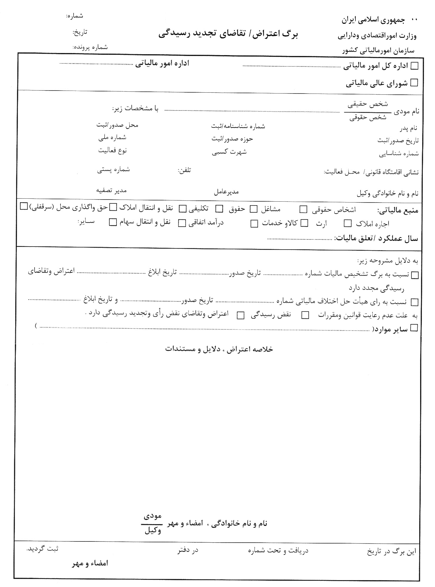 متن نامه اعتراض به مالیات