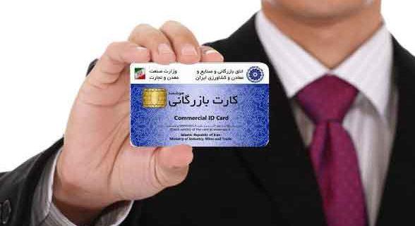 مالیات دارندگان کارت بازرگانیمالیات دارندگان کارت بازرگانی