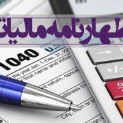 نکاتی هنگام نوشتن اظهارنامه مالیاتی,اظهارنامه مالیاتی