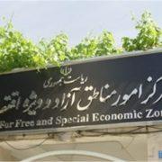 معافیت های مالیاتی مناطق ویژه اقتصادی