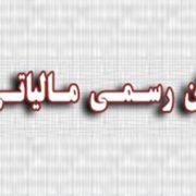 عضویت در جامعه مشاوران رسمی مالیاتی ایران