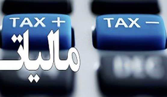 مالیات شرکتهای تازه تاسیس