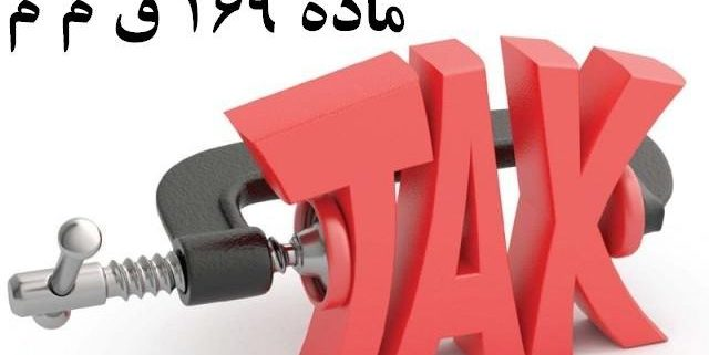 جرایم ماده 169 قانون مالیاتهای مستقیم