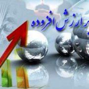 مالیات بر ارزش افزوده در واردات