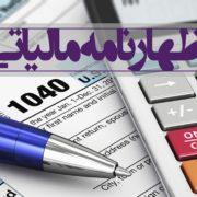 مهلت پرداخت مالیات اظهارنامه
